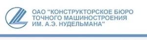 ФГУП КБточмаш им. А.Э. Нудельмана